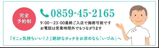 完全予約制 0859‐45‐2165 9:00~23:00最終ご入店で施術可能です。お電話は営業時間外でもつながります。『そこッ気持ちいい!♪』絶妙なタッチをお求めなら「いづみ」へ