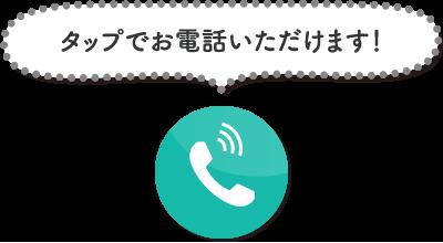 タップでお電話いただけます!