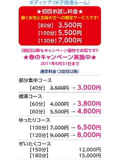 キャンペーン-ケータイ用00030001.jpg